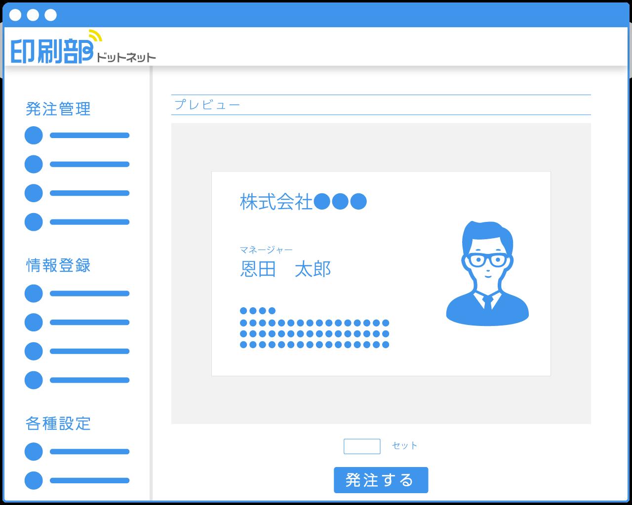 印刷部ドットネットのプレビュー機能の画面イメージ