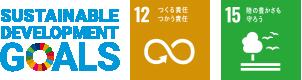 SDGs 12番と15番