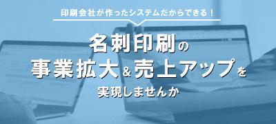 名刺受注パートナー企業サイトイメージ