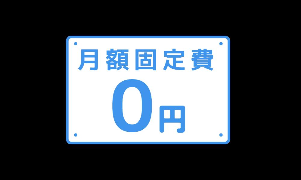 月額固定費0円イメージ