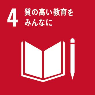 SDGs目標4 質の高い教育をみんなに