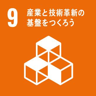 SDGs目標9 産業と技術革新の基盤をつくろう