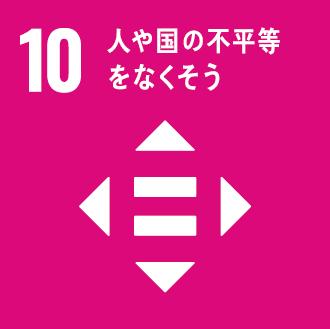 SDGs目標10 人や国の不平等をなくそう