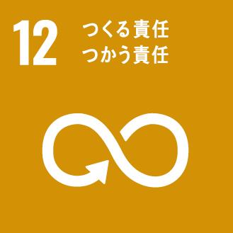 SDGs目標12 つくる責任つかう責任
