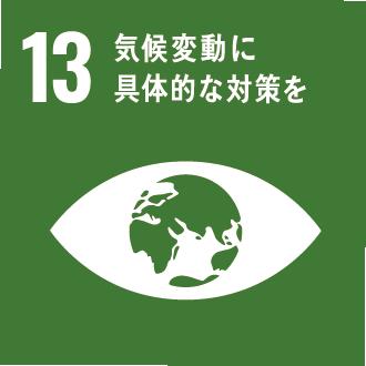 SDGs目標13 気候変動に具体的な対策を