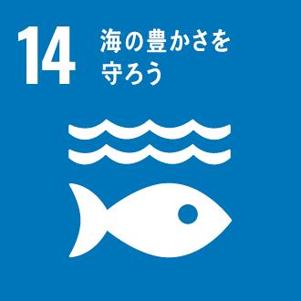 SDGs目標14 海の豊かさを守ろう