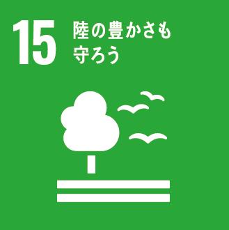 SDGs目標15 陸の豊かさも守ろう
