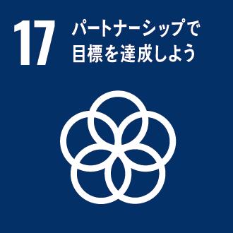 SDGs目標17 パートナーシップで目標を達成しよう