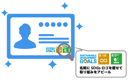 SDGsロゴを掲載した名刺作成