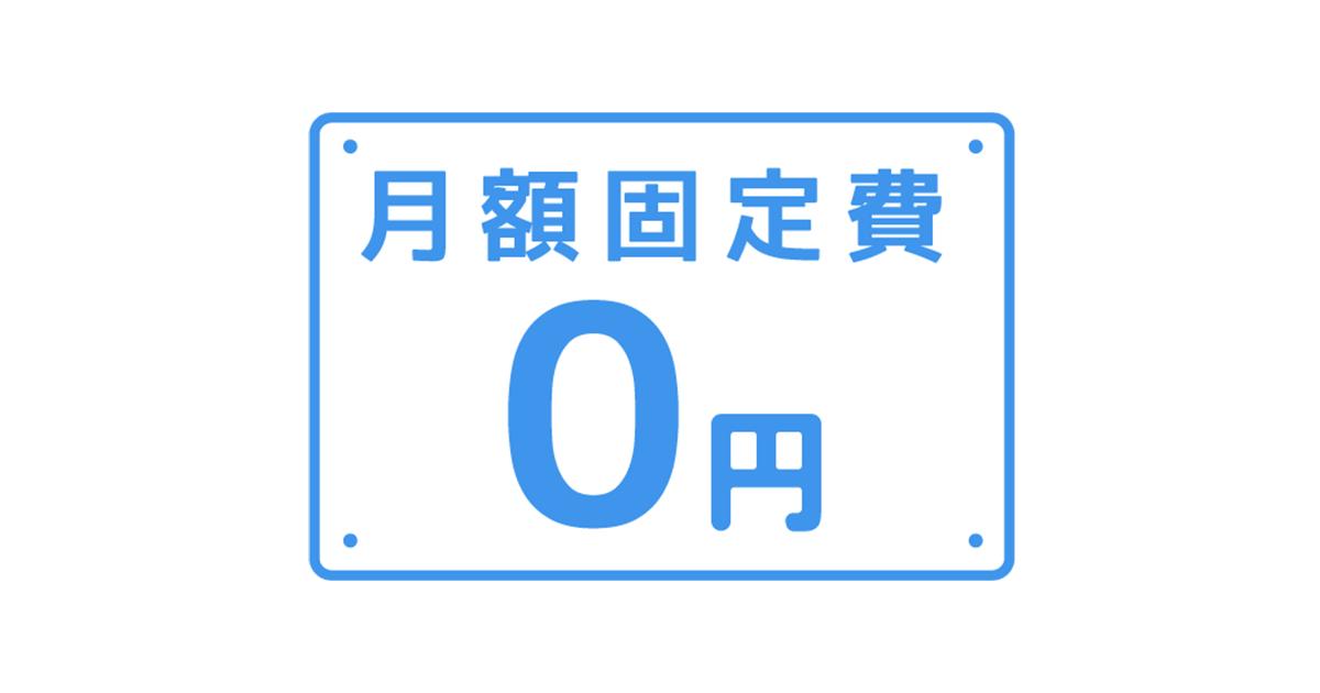 「印刷部ドットネットなら月額費・システム使用料・保守費0円」イメージ